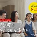 【広島の葬儀・家族葬】斎場白島会館のホームページリニューアルのお知らせの画像